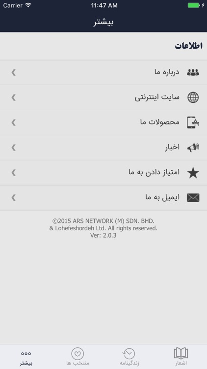 باباطاهر عریان screenshot-4