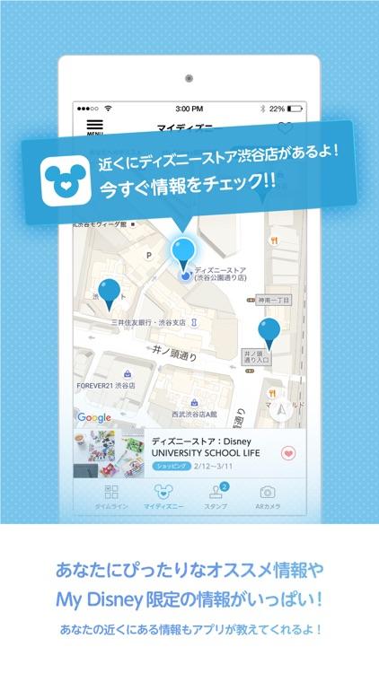 My Disney(マイ ディズニー) screenshot-3