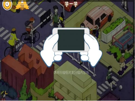 Ipad Screen Shot 安全教育魔法城堡 2