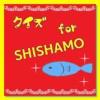 クイズ for SHISHAMO-スリーピースバンド