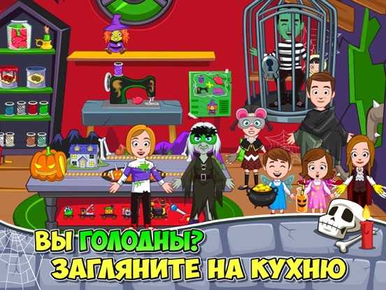 Скачать My Town : Haunted House
