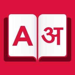 English To Nepali Dictionary