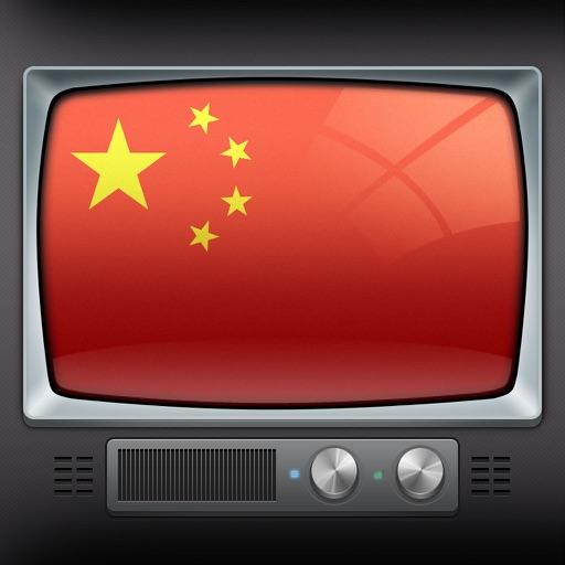 中国的电视台