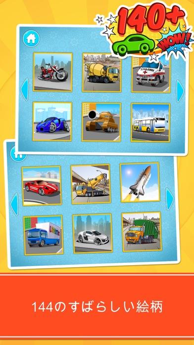 車とのりものパズル : 子供のためのロジックゲームのおすすめ画像2