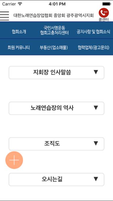 대한노래연습장업협회 중앙회 광주광역시지회 for Windows