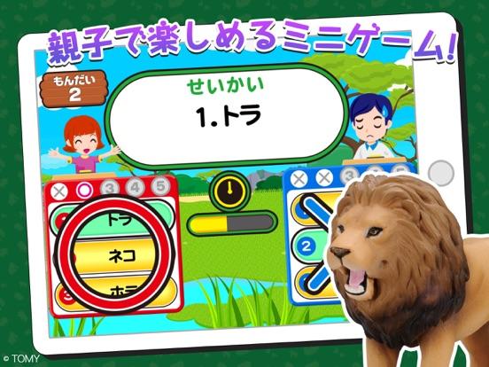 アニアどうぶつコレクション 箱庭風ジオラマ、子ども知育ゲームのおすすめ画像5