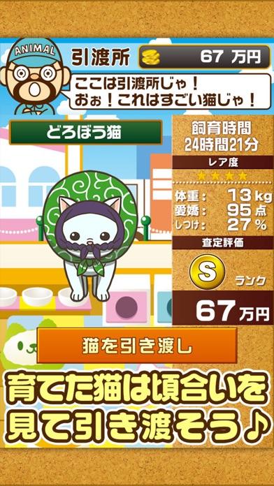 ねこカフェ~猫を育てる楽しい育成ゲーム~のスクリーンショット4