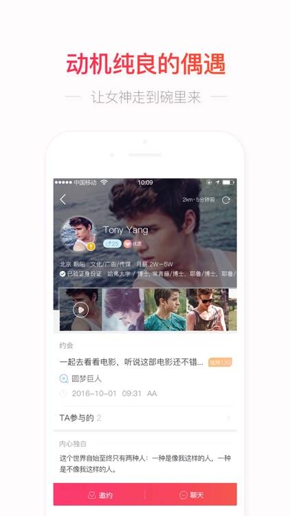 请吃饭-约会交友,蹭饭神器 screenshot-3
