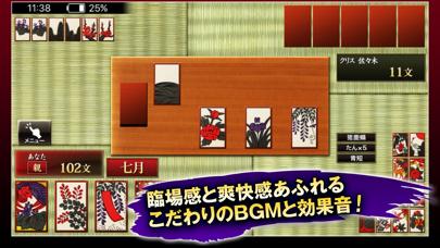ザ・花札 - 「花合わせ」と「こいこい」が遊べるカードゲームのおすすめ画像3