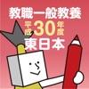 教員採用試験過去問 〜 教職一般教養 平成30年度 東日本