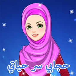 لعبة حجابي سر حياتي - العاب اسلامية