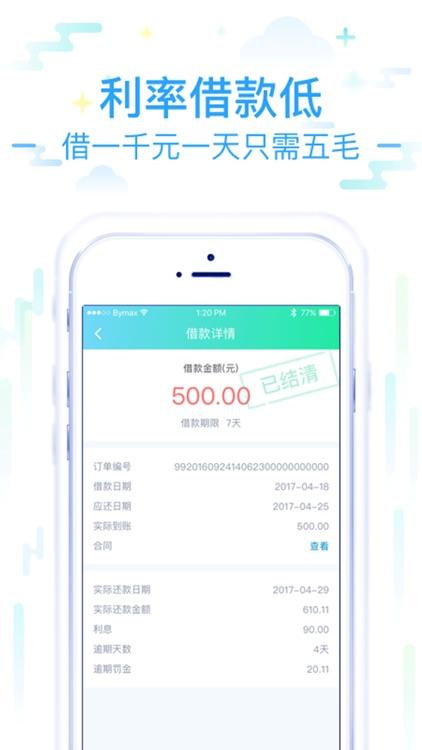 花点借款-手机借钱小额分期贷款 screenshot-4
