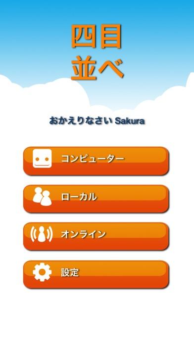 四目並べ マルチプレイ Pro screenshot1