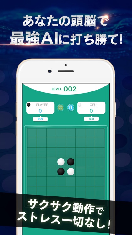 リバーシNEO(オセロ) - 超強力AI搭載!2人対戦できるボードゲーム