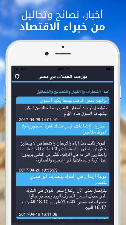 الدولار اليوم في مصر بكام screenshot-4