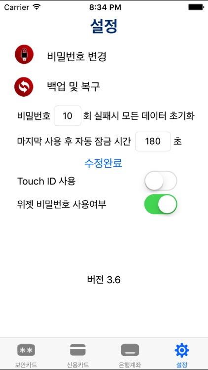 보안카드스캔(InApp) screenshot-4
