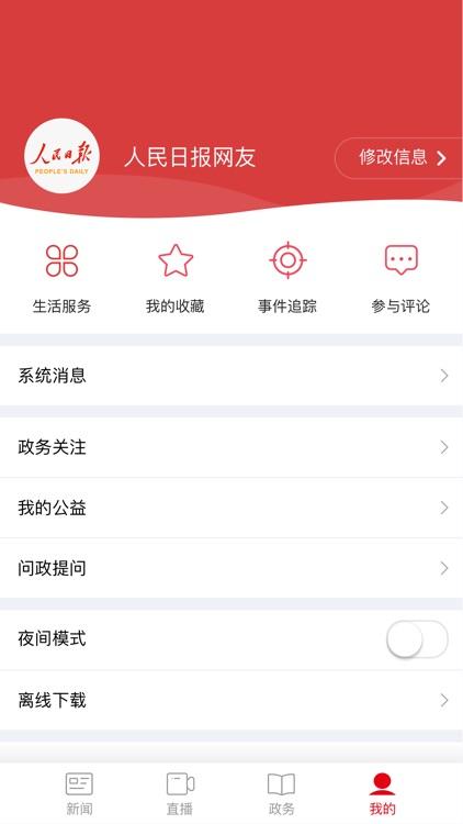 人民日报 screenshot-3