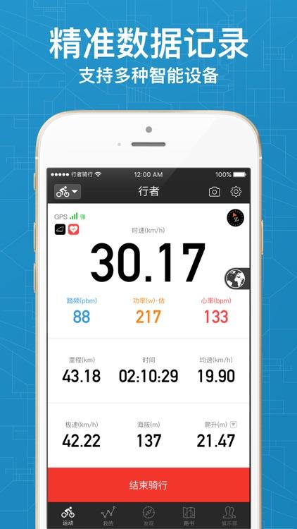 行者戶外 screenshot-0
