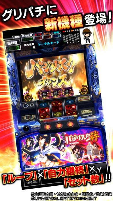 [グリパチ]バジリスク〜甲賀忍法帖〜絆のスクリーンショット2