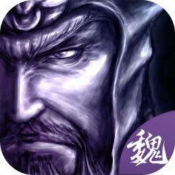 热血三国曹魏传-热血国战策略手游