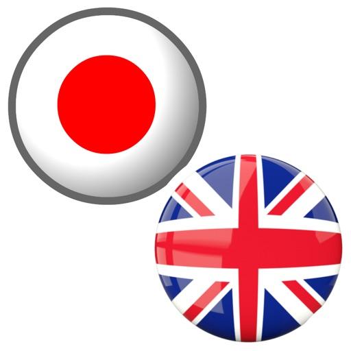 English translate japanese into