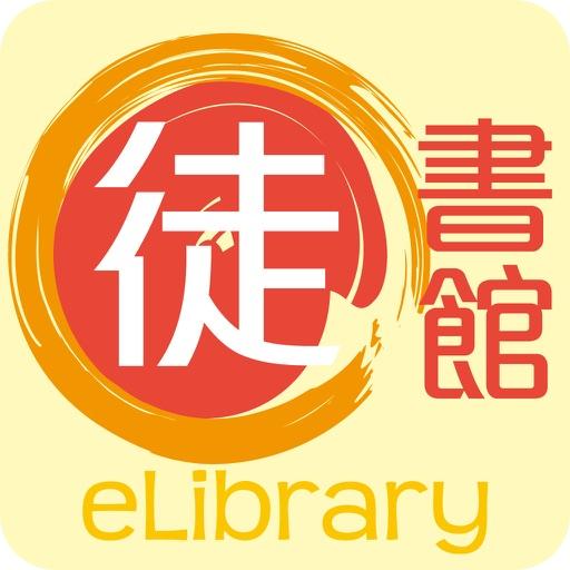 徒 • 書館 for iPhone