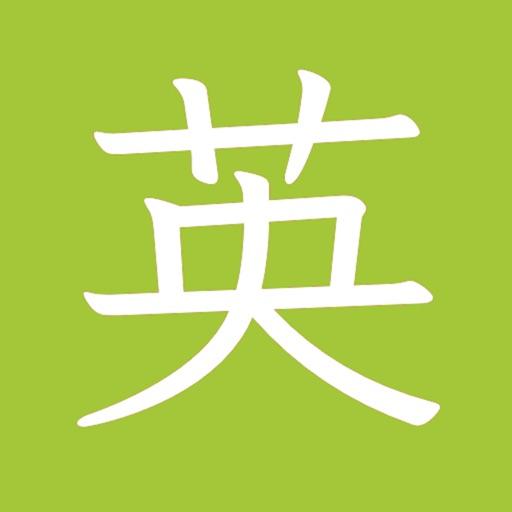 Eigo iOS App
