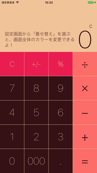 電卓っちゃ - 割引計算と消費税計算が簡単にできる電卓のスクリーンショット3