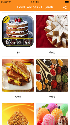 Food recipes in gujarati on the app store forumfinder Image collections