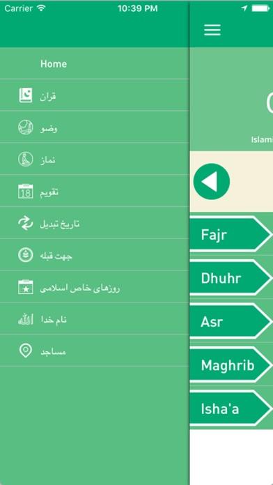 Quran in Farsi - Listen and readScreenshot of 1