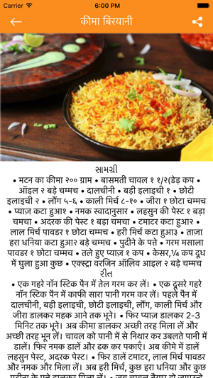 Food recipes in hindi 2017 on the app store forumfinder Image collections