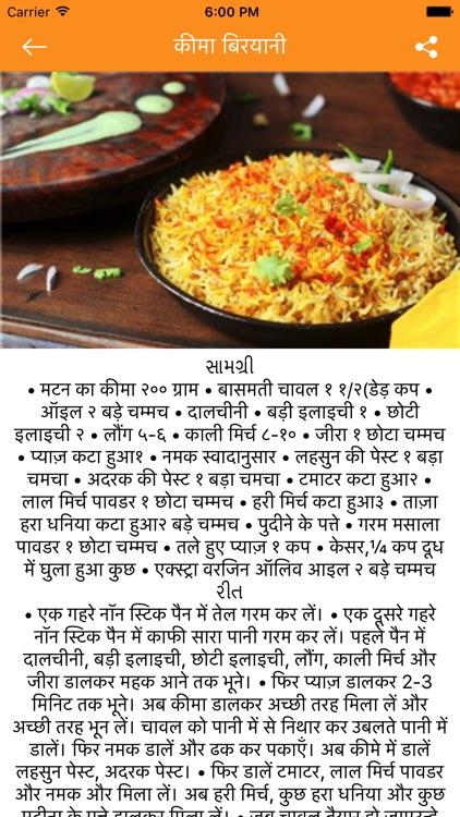 Food Recipes in Hindi 2017 screenshot-4