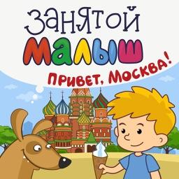 Занятой малыш.Привет,Москва!