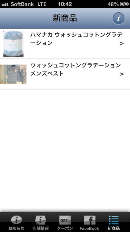 ワカバ手芸店 screenshot-4