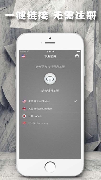 VPN : 手游wifi蜗牛小助手(叉叉版)
