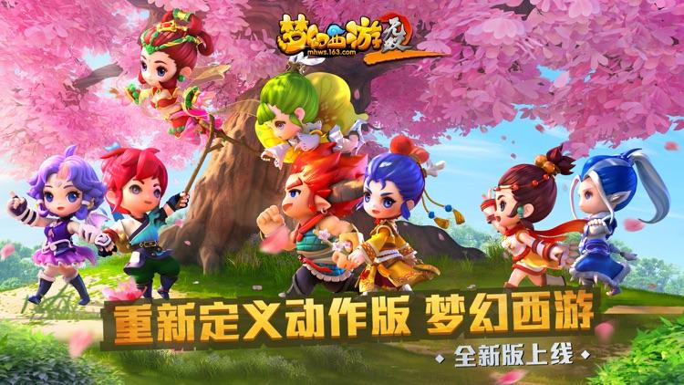 梦幻西游无双版2-重新定义动作版梦幻 screenshot-0