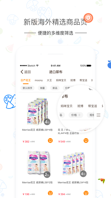 download Meigo美购-您手机上的全球精品超市 apps 1