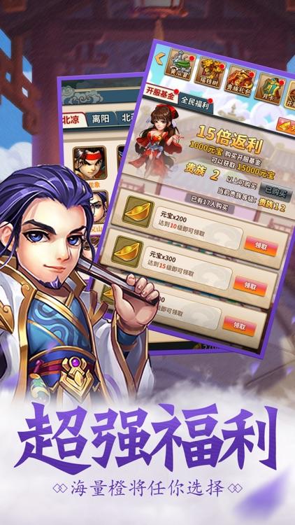武侠江湖传--Q版武侠卡牌游戏 screenshot-4