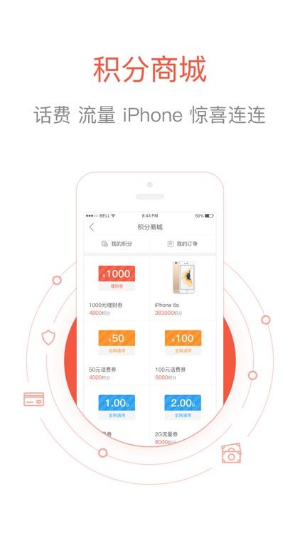 火钱理财(活动版)-15%高收益银行存管理财平台 screenshot-3