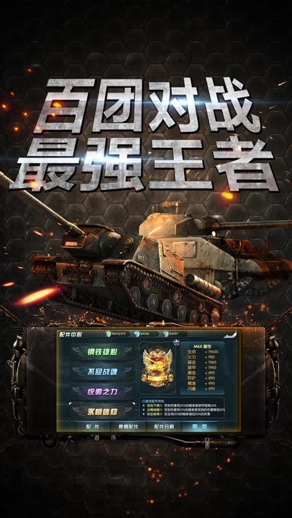 坦克突击--你专属的战争堡垒 screenshot-4