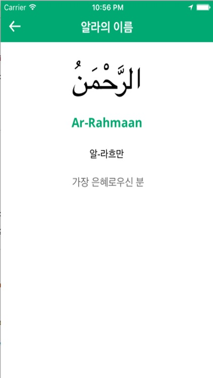 꾸란 - 듣고 읽기 - Quran in Korean screenshot-4