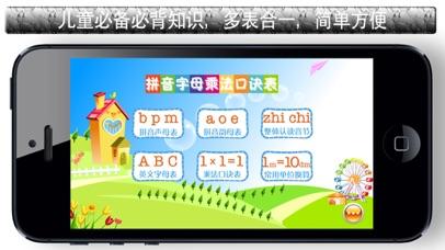 儿童宝宝必备必背三个挂图表 - 读书派出品 screenshot 1