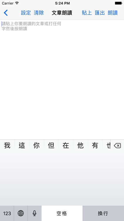注音字典 screenshot-2