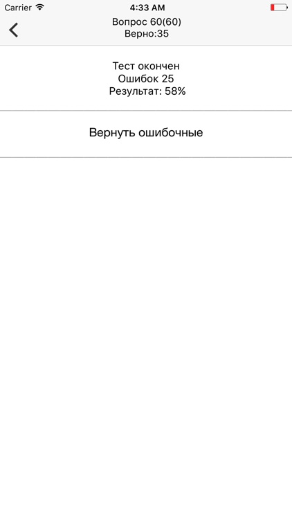 АККРЕДИТАЦИЯ ВРАЧЕЙ 2017 screenshot-4