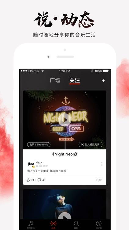 元音乐-无原创,不音乐 screenshot-4