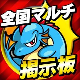 日本最速マルチ掲示板募集 for モンスターストライク(モンスト)