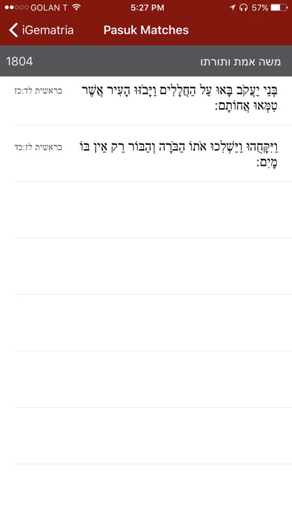 iGematria גימטריה screenshot-1