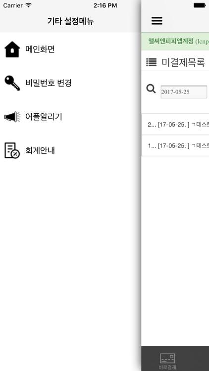 LCN PP(엘씨엔코리아 PP) screenshot-4