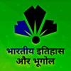 Bharat Ka Itihas & Bhugol -Indian History Gk Hindi