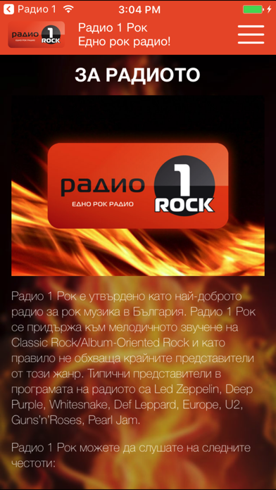 点击获取Radio 1 Rock